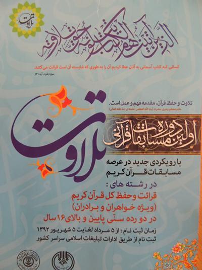 مبلغ یارانه اسفند ماه چقدر است جهان بین - نخستین دوره مسابقات قرآنی با رویکرد جدید در استان همزمان باسراسر کشور