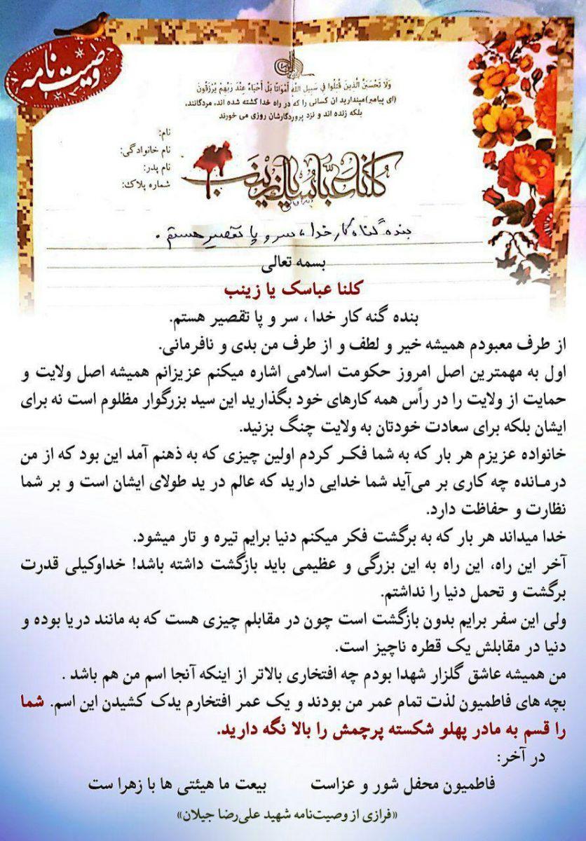 photo 2017 12 04 12 05 37 - علیرضا جیلان دوباره شهید شد!