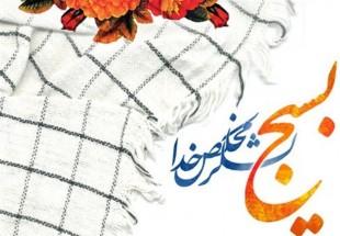 60 برنامه هفته بسیج در کوهرنگ برگزار میشود