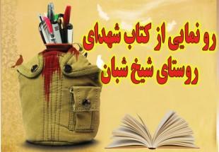 کتاب شهدای روستا و شهدای روحانی شیخ شبان رونمایی می شود