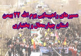 اعلام مسیرهای راهپیمایی ۲۲ بهمن در <a href=